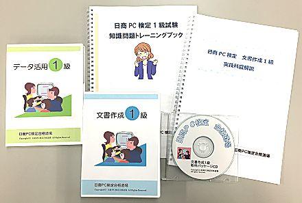 日商PC検定1級用通信講座テキスト