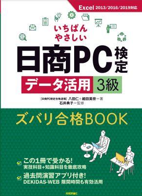 テキスト日商PC検定データ活用3級