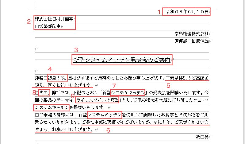 文書作成3級訂正126p_2
