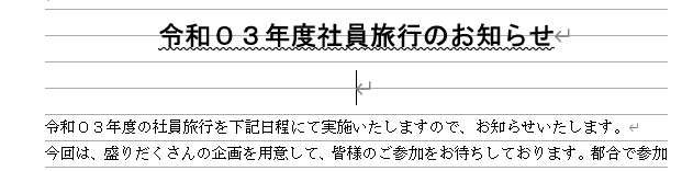 文書作成3級訂正46p