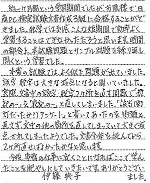 伊藤さんアンケート