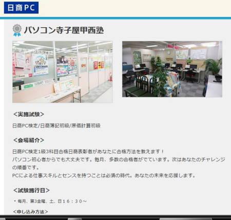 日商PC検定プラチナ試験会場 パソコン寺子屋甲西塾