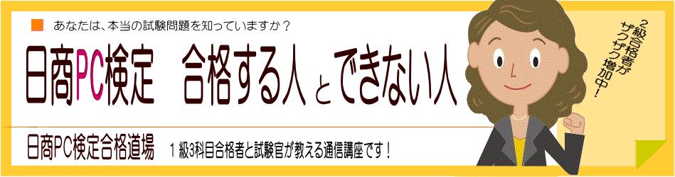サイトマップ 日商pc検定合格道場