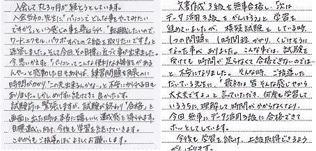 安井さんアンケート